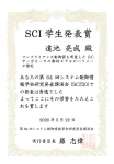 20200604_Tochi_SCI20.png